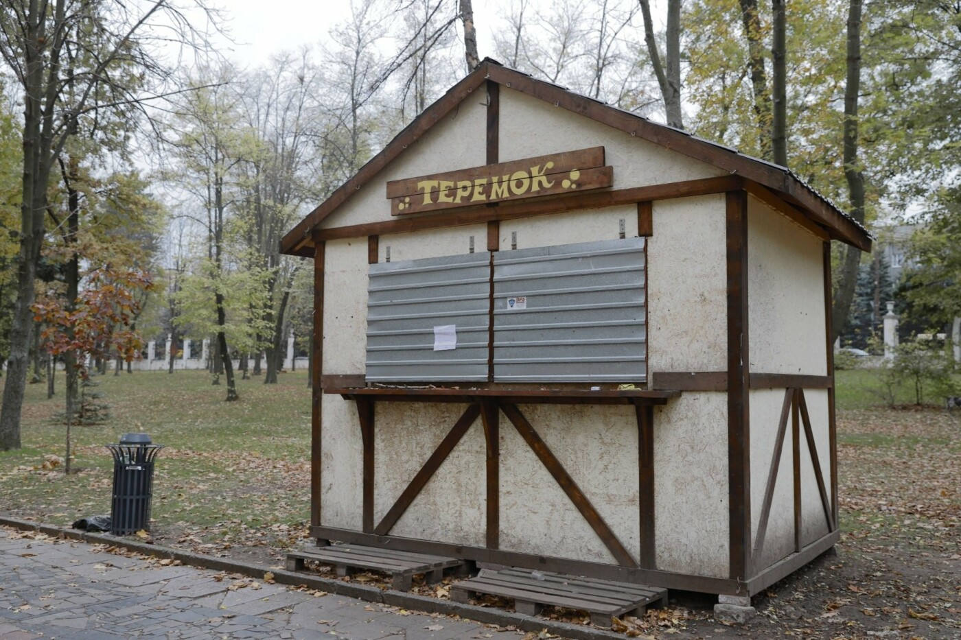 В Днепровском парке демонтировали три бесхозных киоска, - ФОТО, фото-2