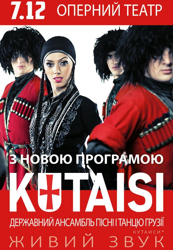 Ансамбль песни и танца Грузии «KUTAISI» посетит Украину с новой программой!, фото-1