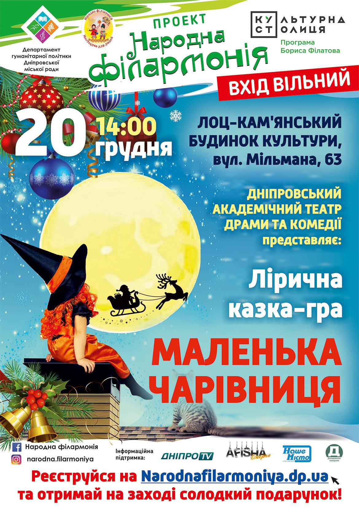 Новогодний сюрприз от проекта «Народная филармония», фото-6
