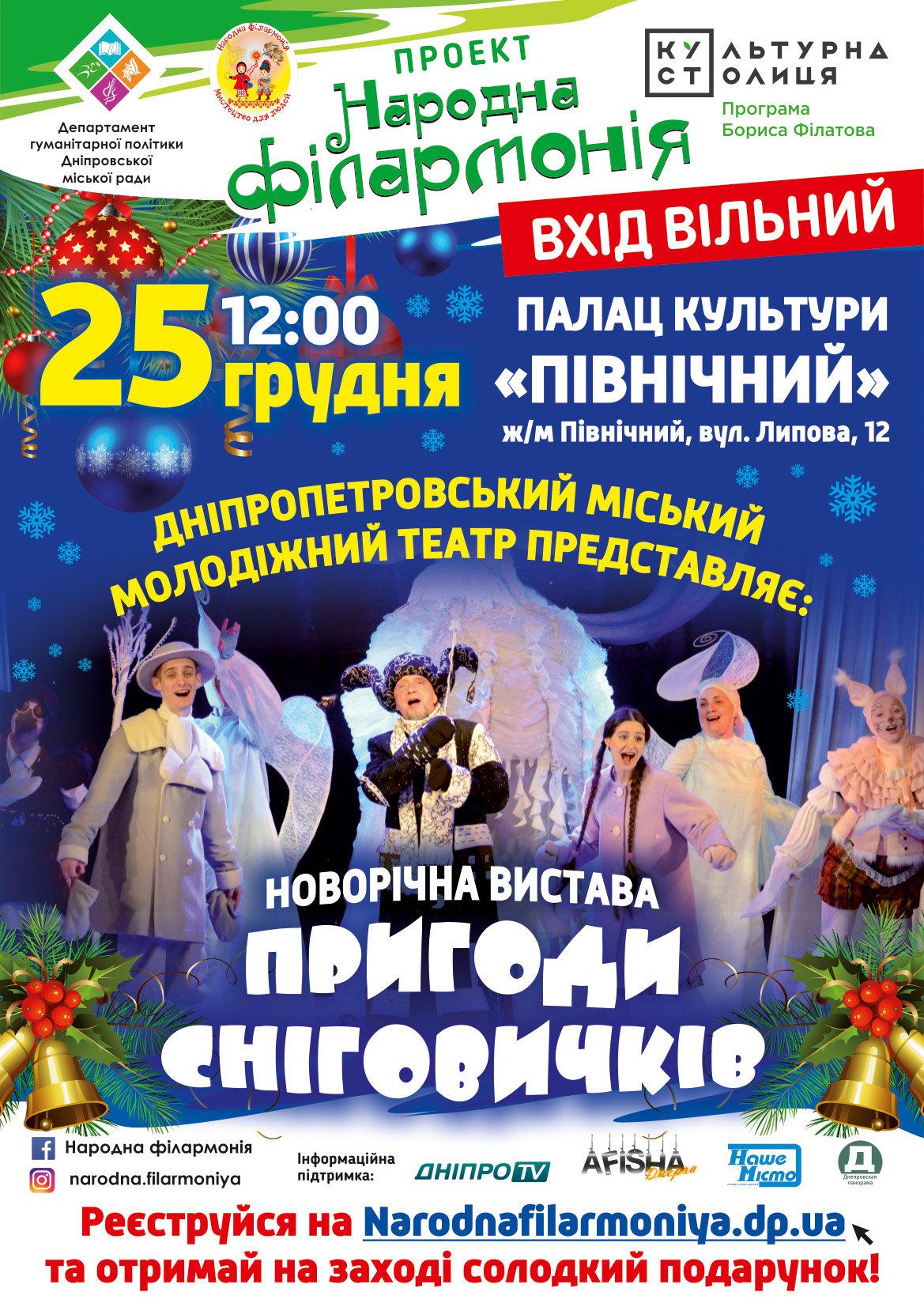 Новогодний сюрприз от проекта «Народная филармония», фото-11