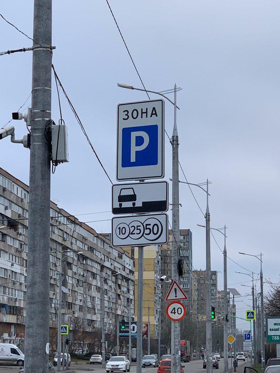 В Днепре парковка возле парка на Солнечном станет платной, - ФОТО, ВИДЕО, фото-1