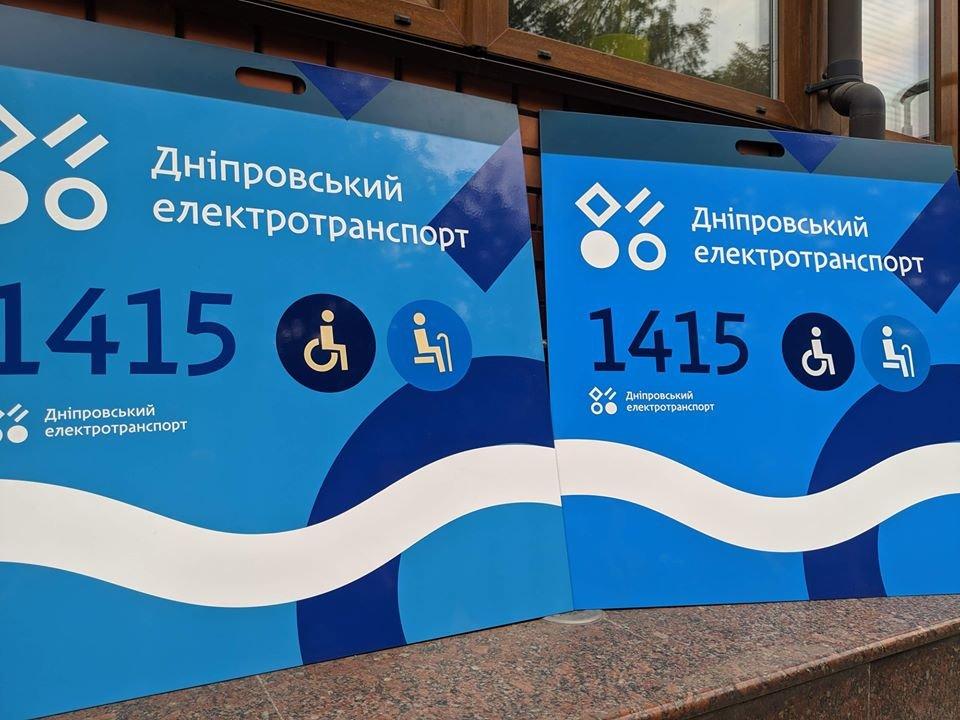В Днепре разделили общественный транспорт по цветам и показали синие троллейбусы, - ФОТО, фото-4