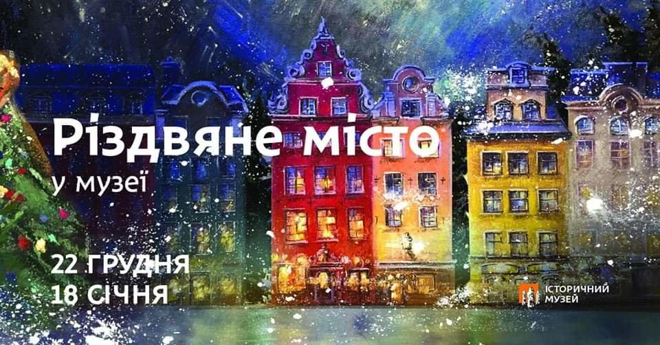 В Днепре появится Рождественский город в стенах музея: где и когда , фото-1