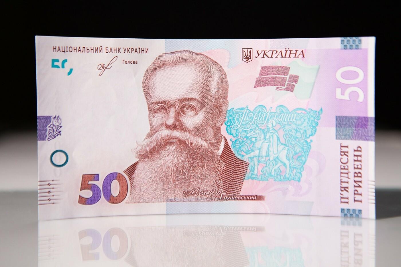 В Украине ввели в оборот новые 50 гривен банкнотой и 5 гривен монетой: что делать со старыми , фото-1