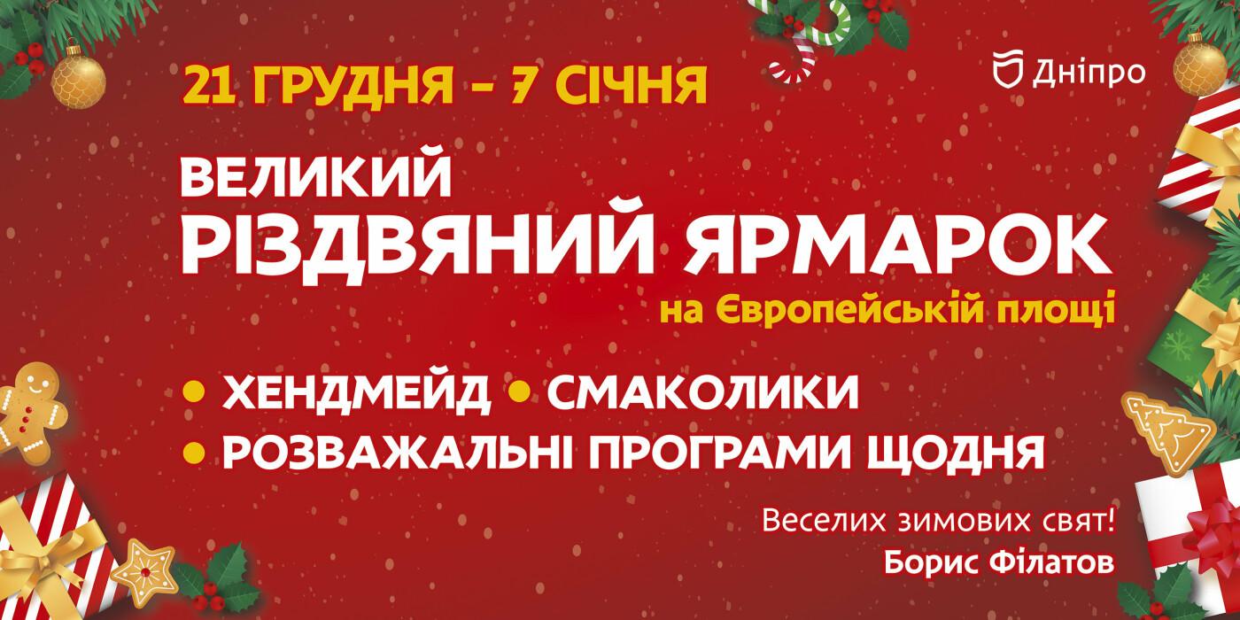 Выступления известных артистов, конкурсы и призы: что будет происходить на Европейской площади на новогодние праздники, фото-1