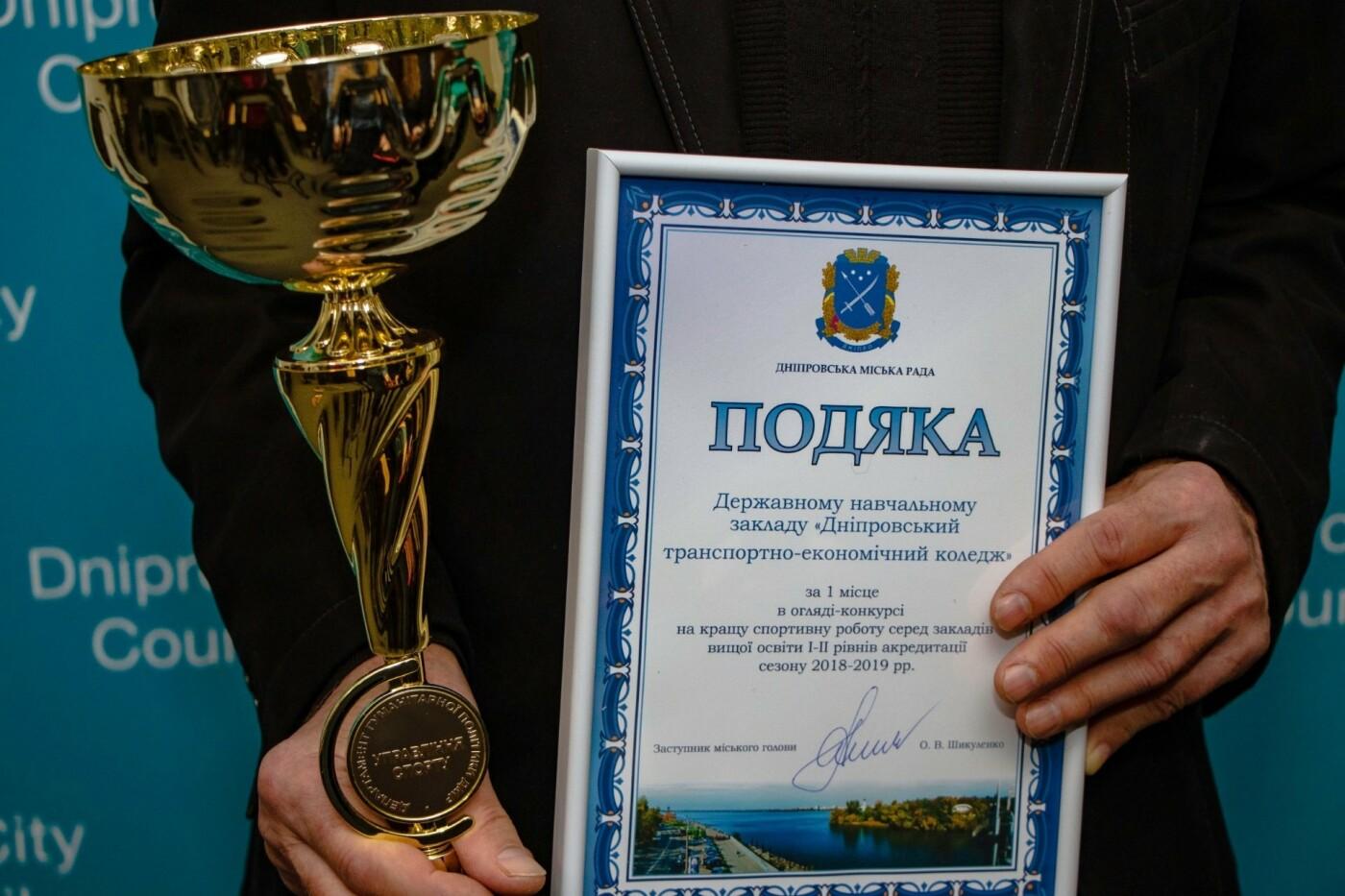 Днепровские колледжи и техникумы наградили за спортивные заслуги студентов, фото-2