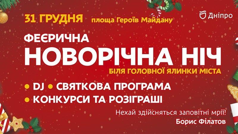 Встретить Новый год в центре Днепра: развлекательная программа, фото-1