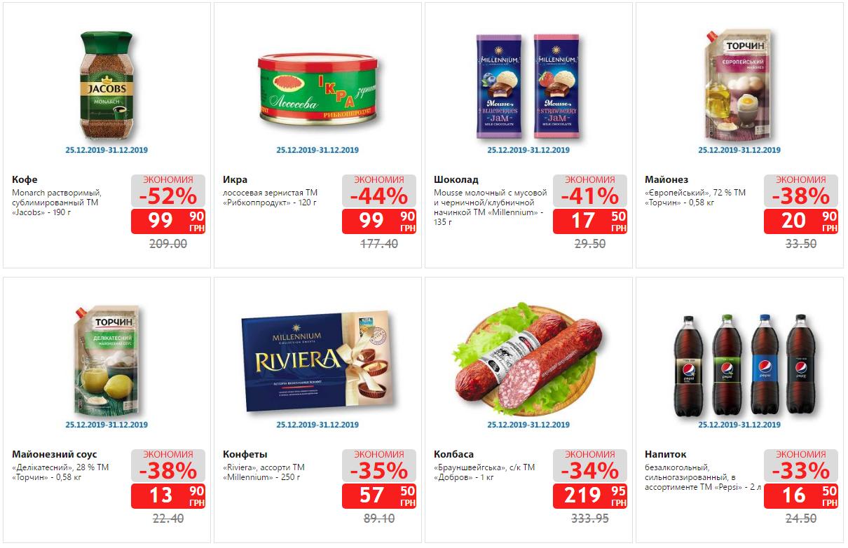 Делаем покупки к Новому Году: какие акции действуют в супермаркетах Днепра, - ЦЕНЫ, фото-6