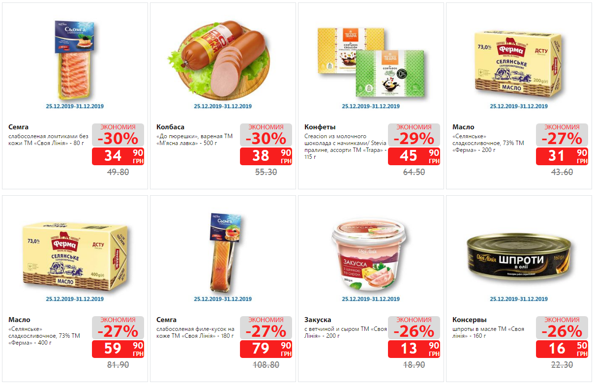 Делаем покупки к Новому Году: какие акции действуют в супермаркетах Днепра, - ЦЕНЫ, фото-5