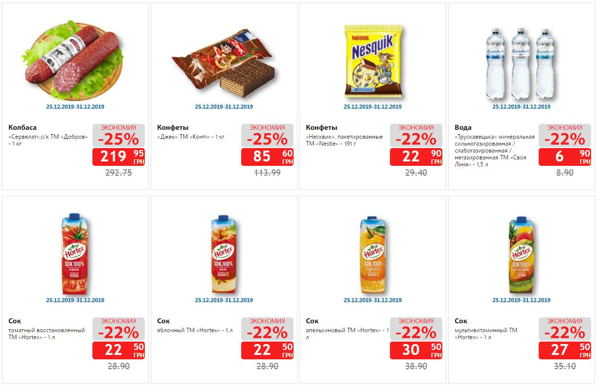 Делаем покупки к Новому Году: какие акции действуют в супермаркетах Днепра, - ЦЕНЫ, фото-4