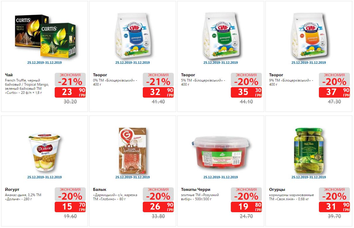 Делаем покупки к Новому Году: какие акции действуют в супермаркетах Днепра, - ЦЕНЫ, фото-3