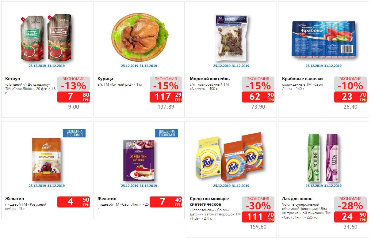 Делаем покупки к Новому Году: какие акции действуют в супермаркетах Днепра, - ЦЕНЫ, фото-1