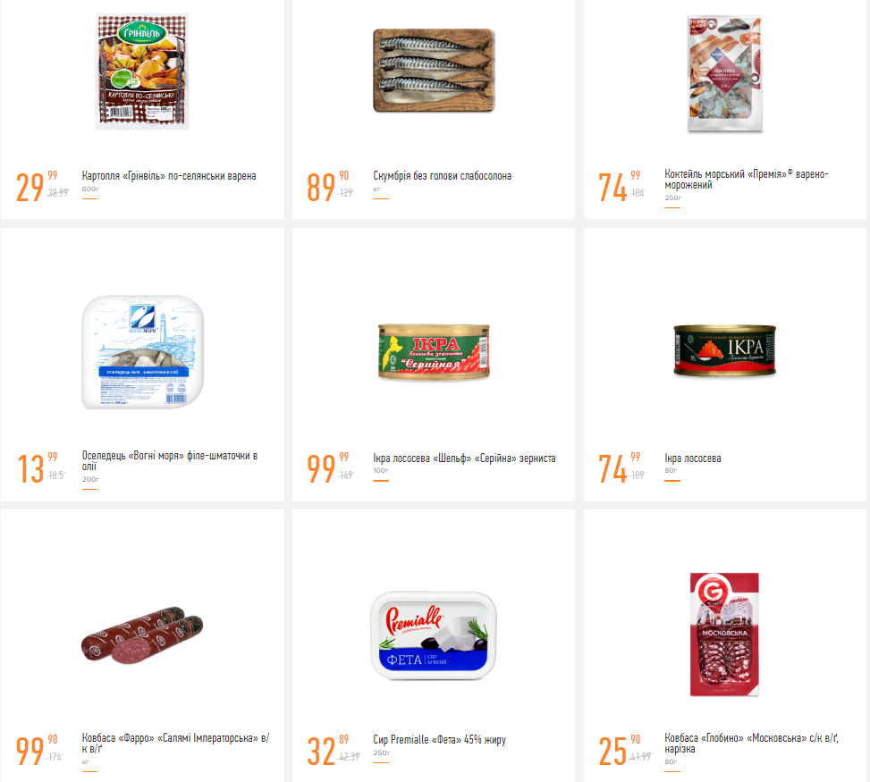 Делаем покупки к Новому Году: какие акции действуют в супермаркетах Днепра, - ЦЕНЫ, фото-8
