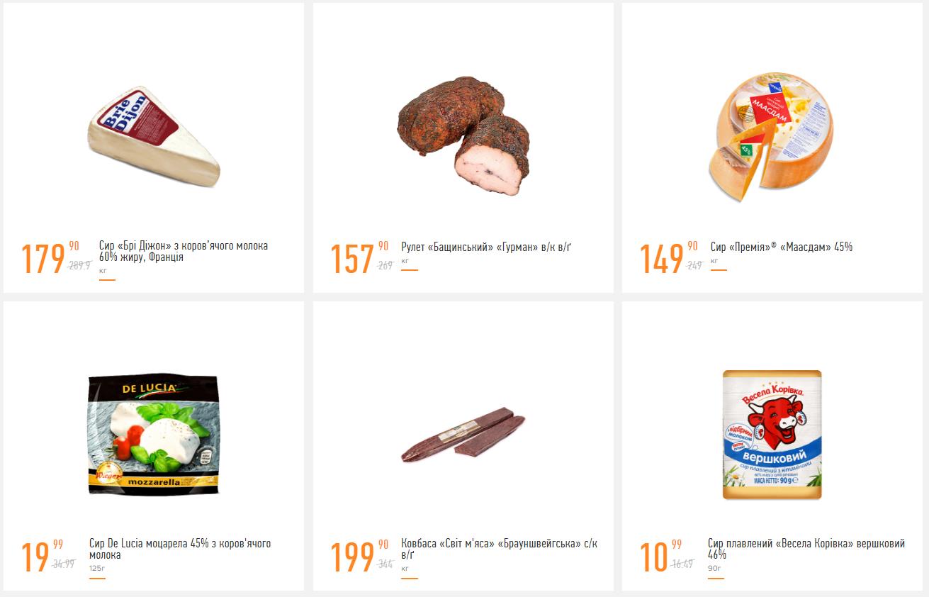 Делаем покупки к Новому Году: какие акции действуют в супермаркетах Днепра, - ЦЕНЫ, фото-9