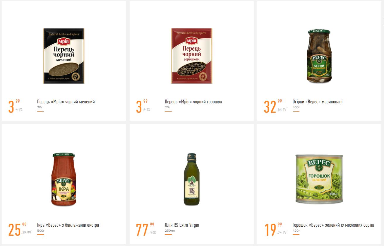 Делаем покупки к Новому Году: какие акции действуют в супермаркетах Днепра, - ЦЕНЫ, фото-13