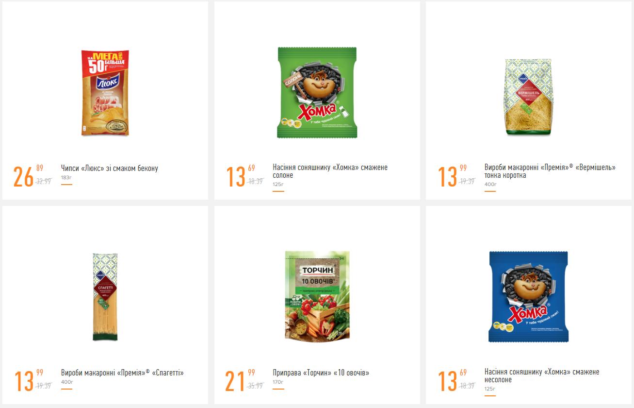 Делаем покупки к Новому Году: какие акции действуют в супермаркетах Днепра, - ЦЕНЫ, фото-17