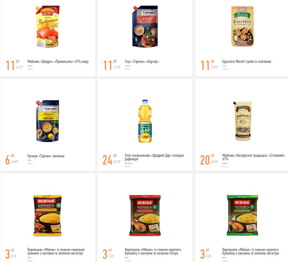 Делаем покупки к Новому Году: какие акции действуют в супермаркетах Днепра, - ЦЕНЫ, фото-18