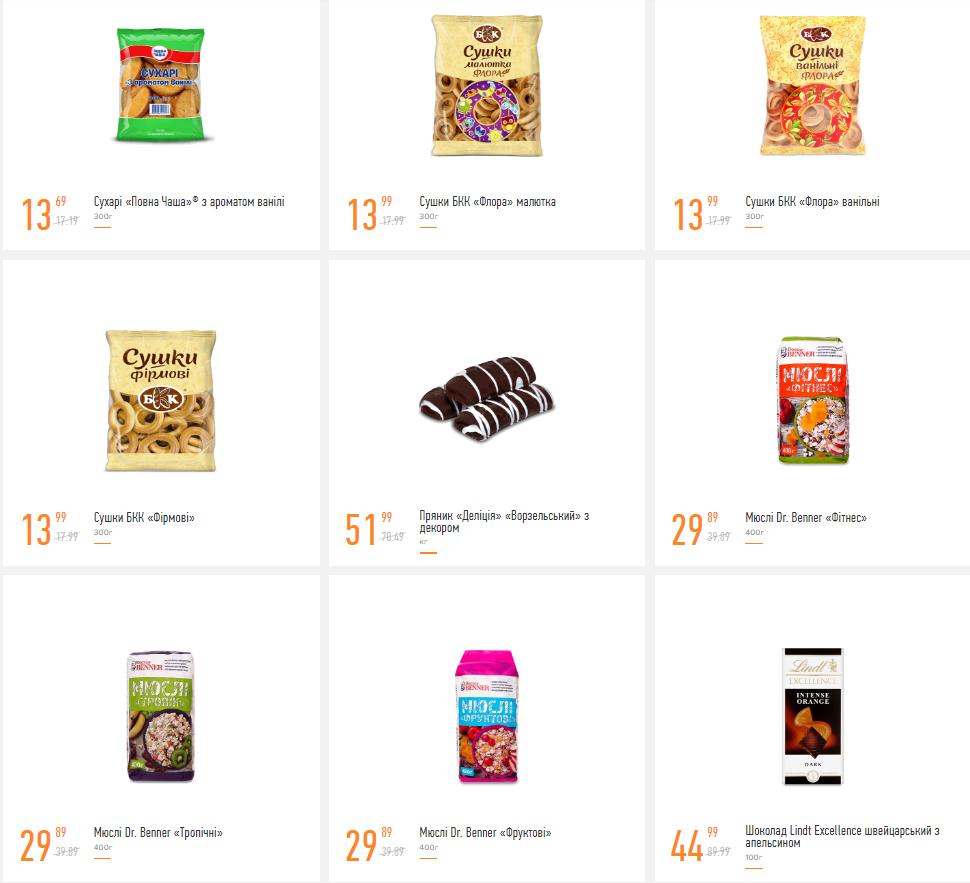 Делаем покупки к Новому Году: какие акции действуют в супермаркетах Днепра, - ЦЕНЫ, фото-20