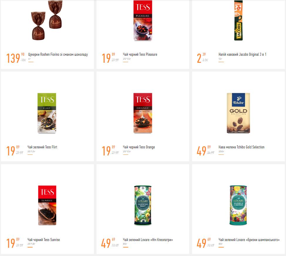 Делаем покупки к Новому Году: какие акции действуют в супермаркетах Днепра, - ЦЕНЫ, фото-26