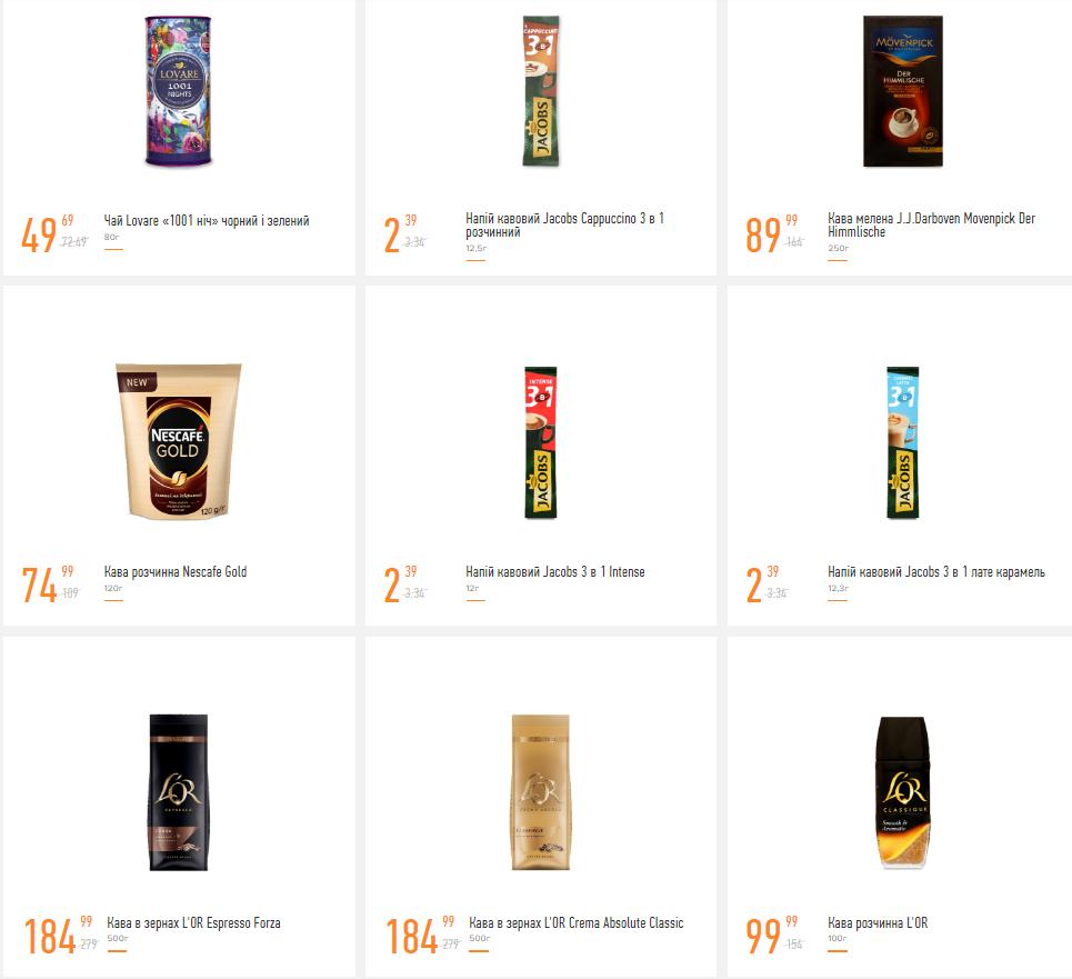 Делаем покупки к Новому Году: какие акции действуют в супермаркетах Днепра, - ЦЕНЫ, фото-27