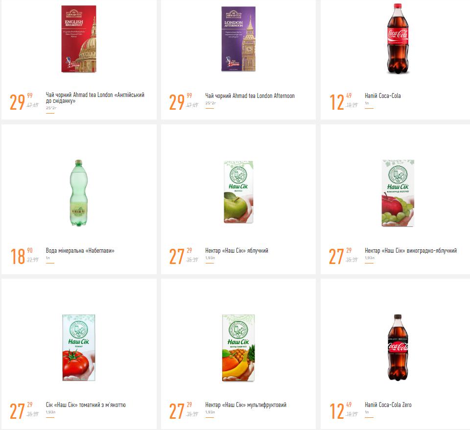 Делаем покупки к Новому Году: какие акции действуют в супермаркетах Днепра, - ЦЕНЫ, фото-28
