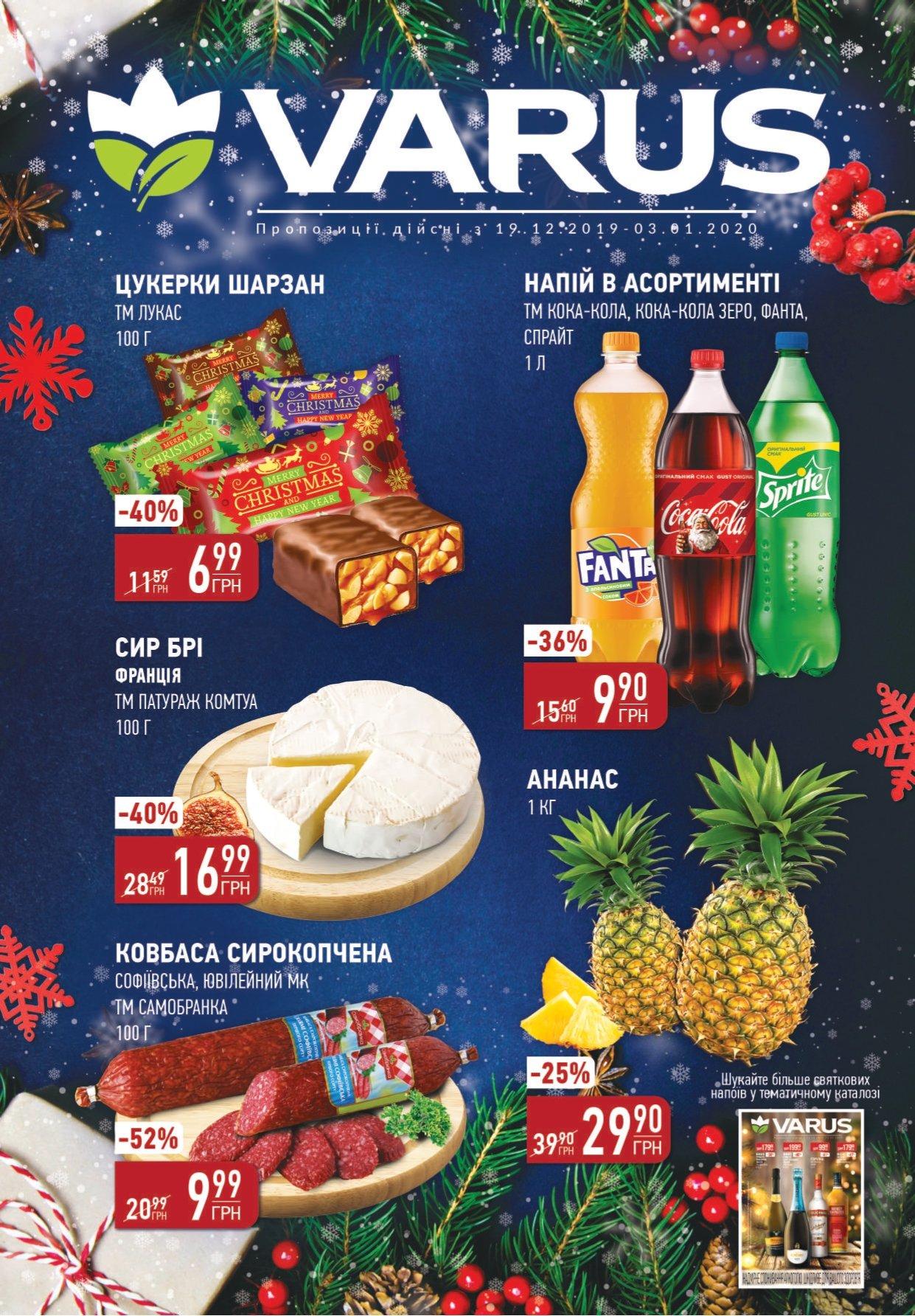 Делаем покупки к Новому Году: какие акции действуют в супермаркетах Днепра, - ЦЕНЫ, фото-30