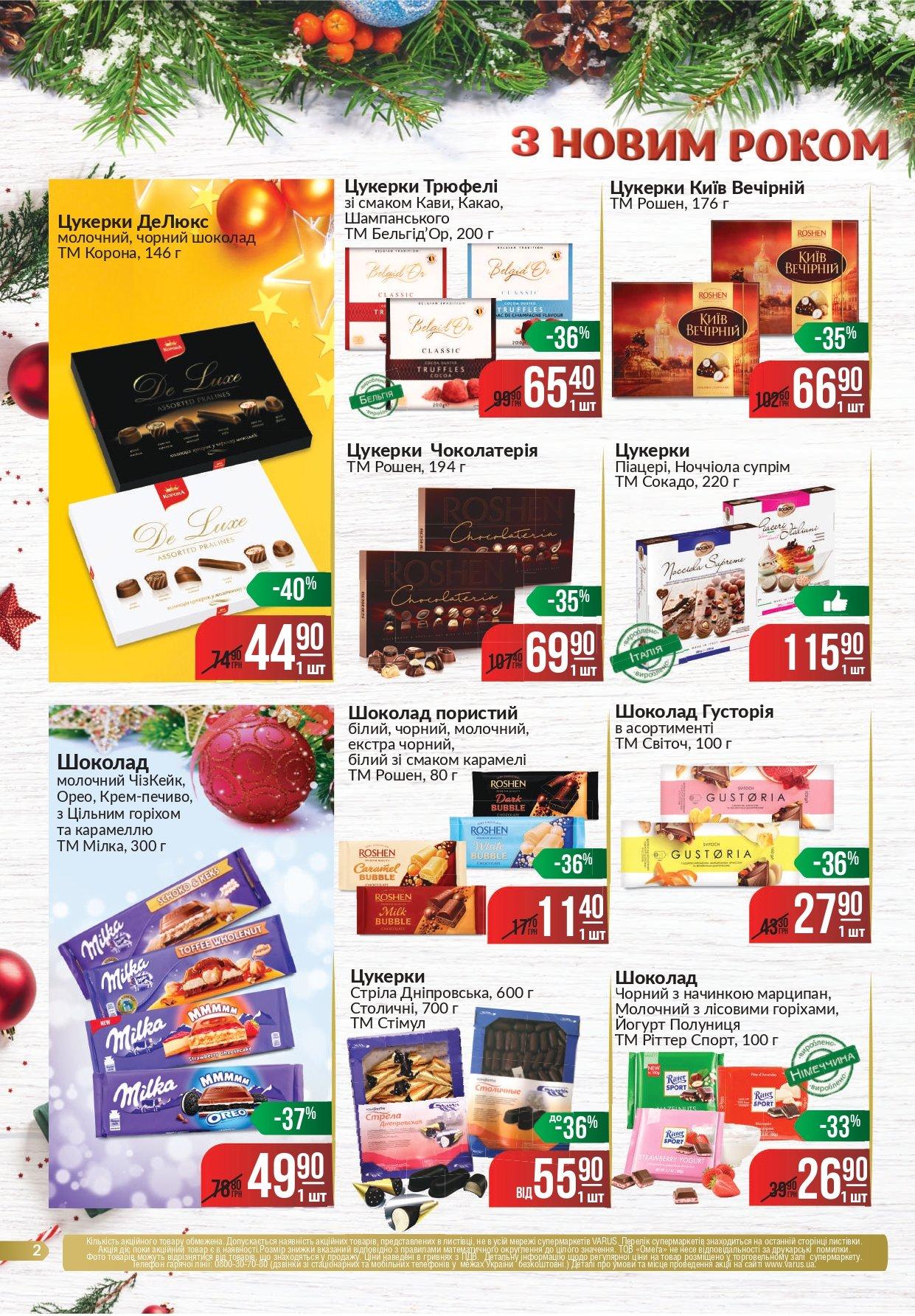 Делаем покупки к Новому Году: какие акции действуют в супермаркетах Днепра, - ЦЕНЫ, фото-31