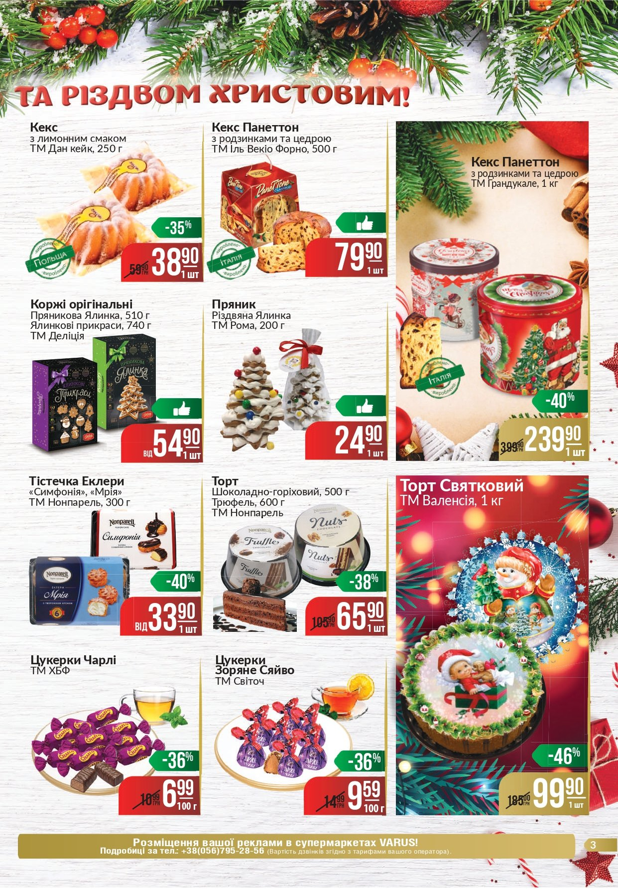 Делаем покупки к Новому Году: какие акции действуют в супермаркетах Днепра, - ЦЕНЫ, фото-32