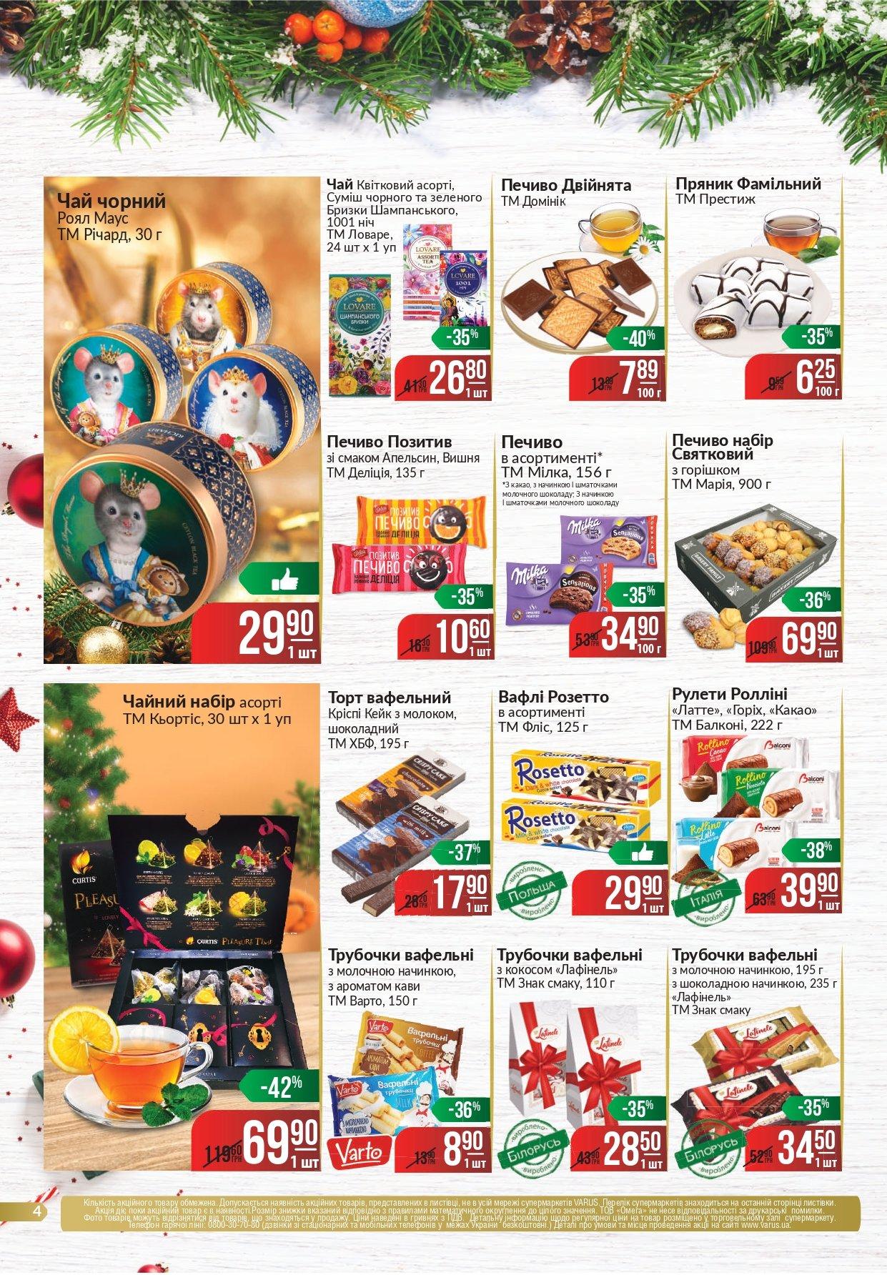 Делаем покупки к Новому Году: какие акции действуют в супермаркетах Днепра, - ЦЕНЫ, фото-33