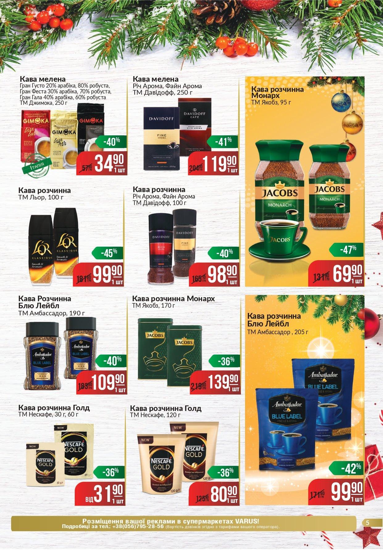 Делаем покупки к Новому Году: какие акции действуют в супермаркетах Днепра, - ЦЕНЫ, фото-34