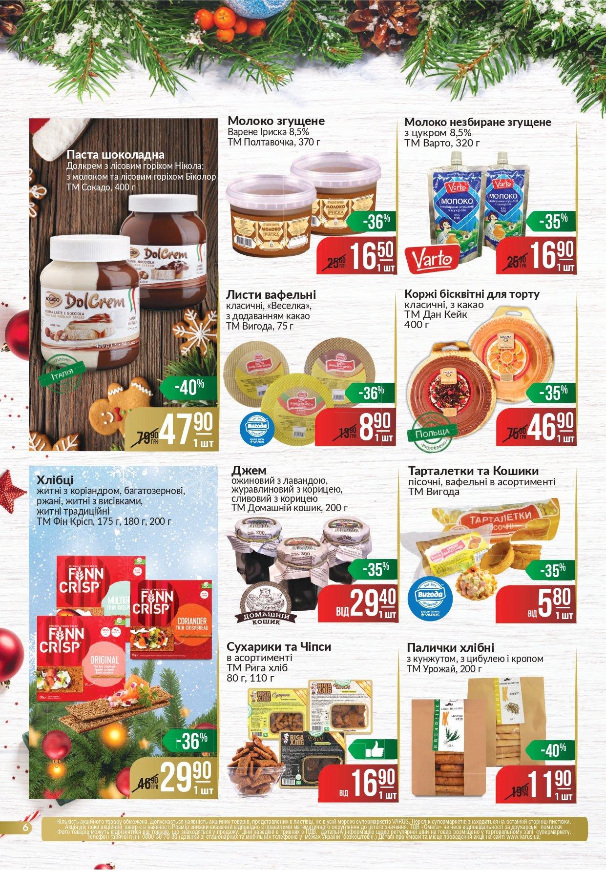 Делаем покупки к Новому Году: какие акции действуют в супермаркетах Днепра, - ЦЕНЫ, фото-35
