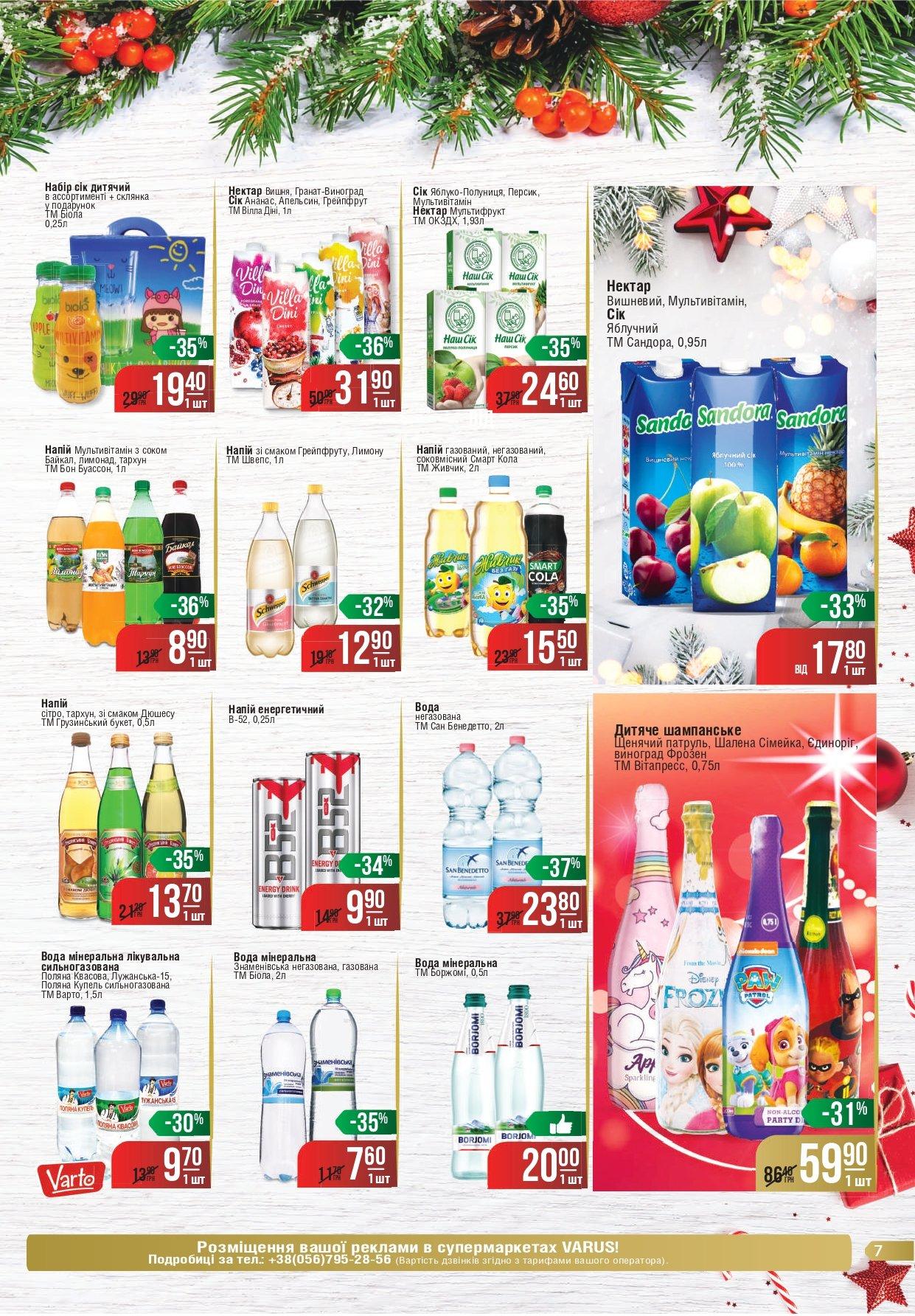 Делаем покупки к Новому Году: какие акции действуют в супермаркетах Днепра, - ЦЕНЫ, фото-36