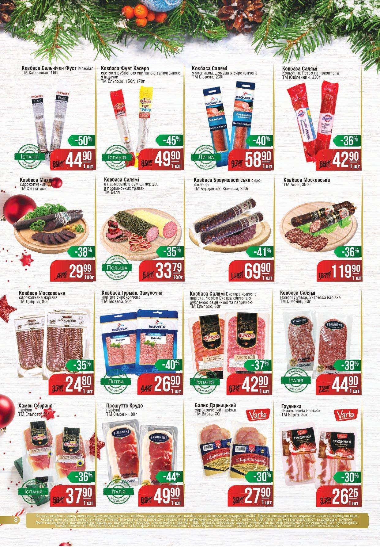 Делаем покупки к Новому Году: какие акции действуют в супермаркетах Днепра, - ЦЕНЫ, фото-37