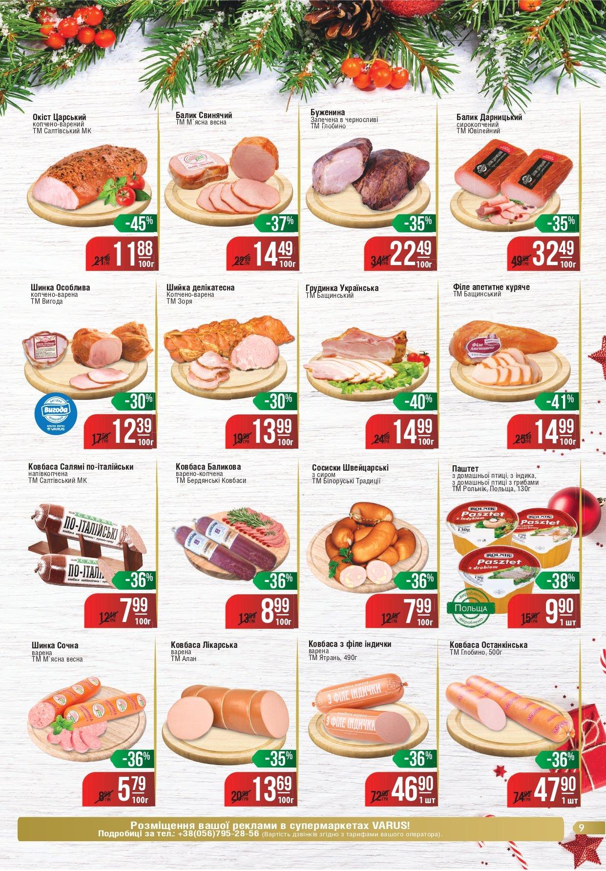 Делаем покупки к Новому Году: какие акции действуют в супермаркетах Днепра, - ЦЕНЫ, фото-38