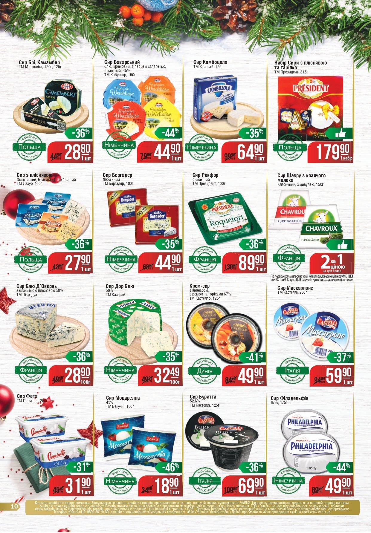 Делаем покупки к Новому Году: какие акции действуют в супермаркетах Днепра, - ЦЕНЫ, фото-39