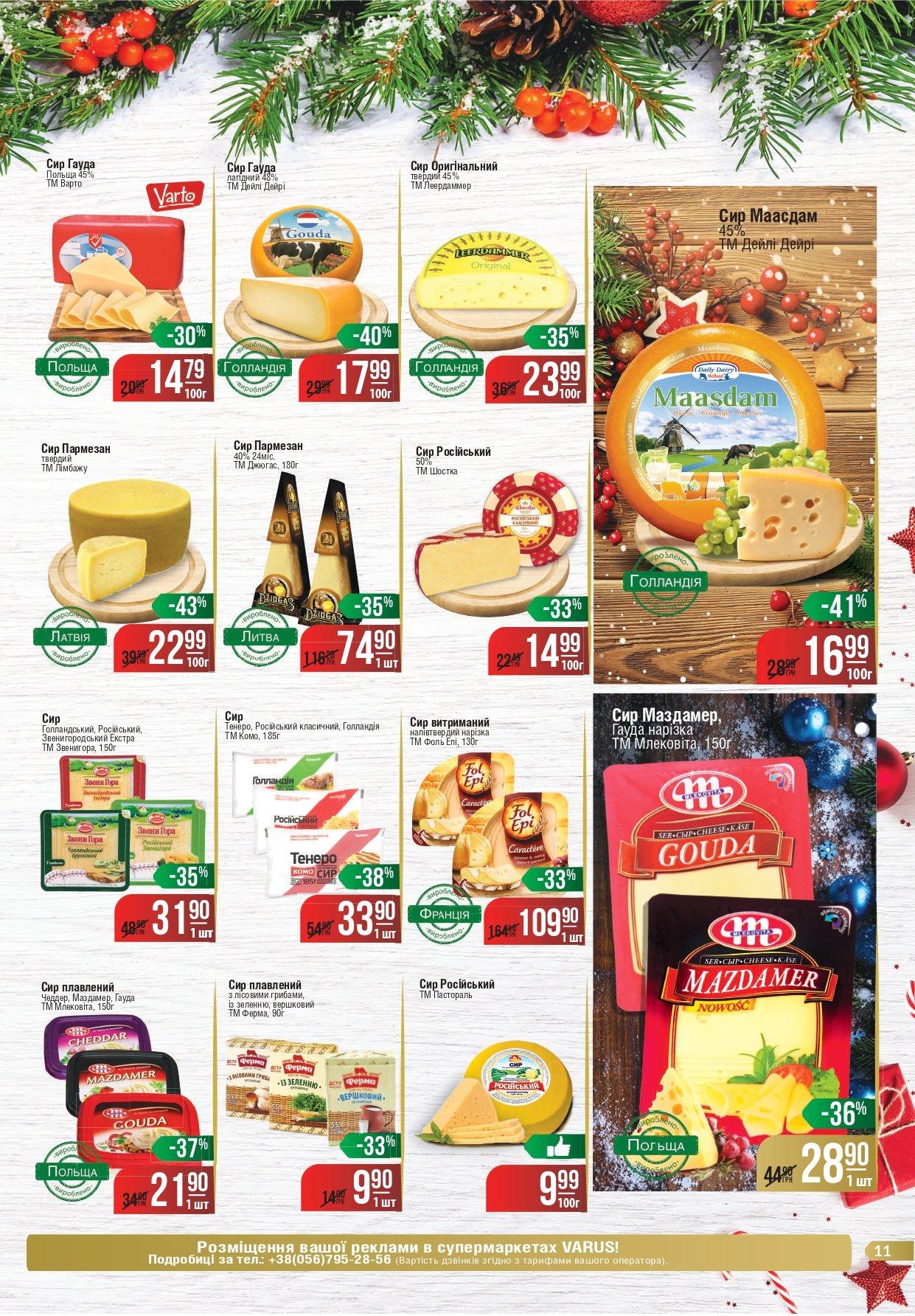 Делаем покупки к Новому Году: какие акции действуют в супермаркетах Днепра, - ЦЕНЫ, фото-40
