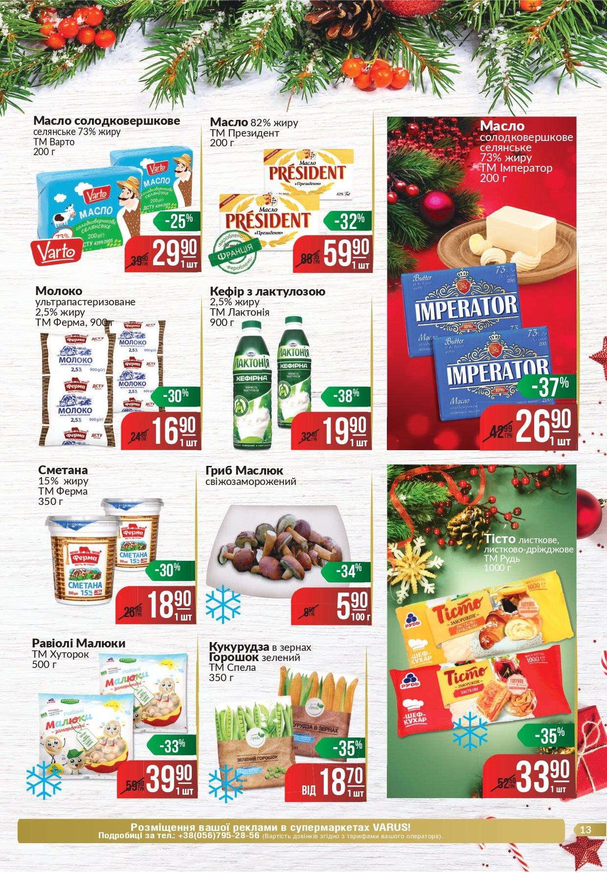 Делаем покупки к Новому Году: какие акции действуют в супермаркетах Днепра, - ЦЕНЫ, фото-42