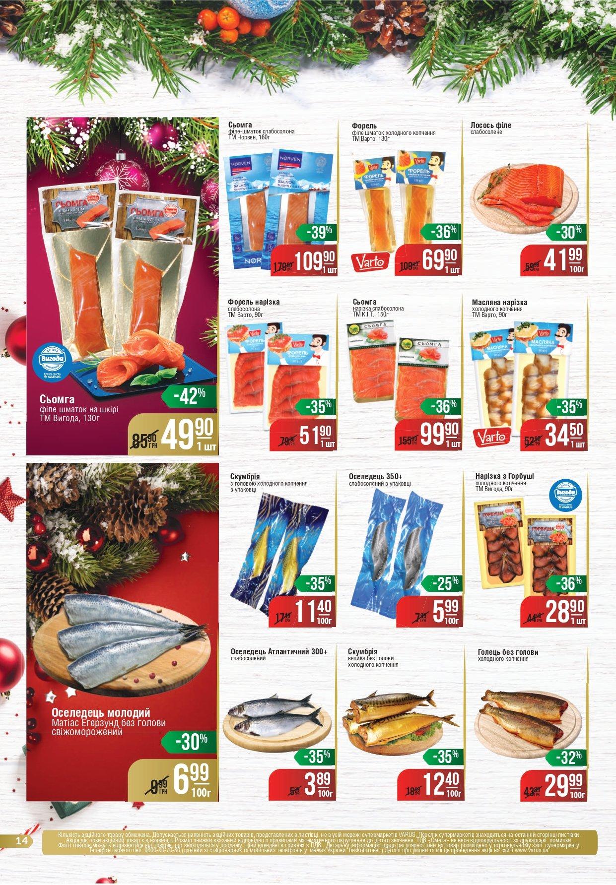 Делаем покупки к Новому Году: какие акции действуют в супермаркетах Днепра, - ЦЕНЫ, фото-43