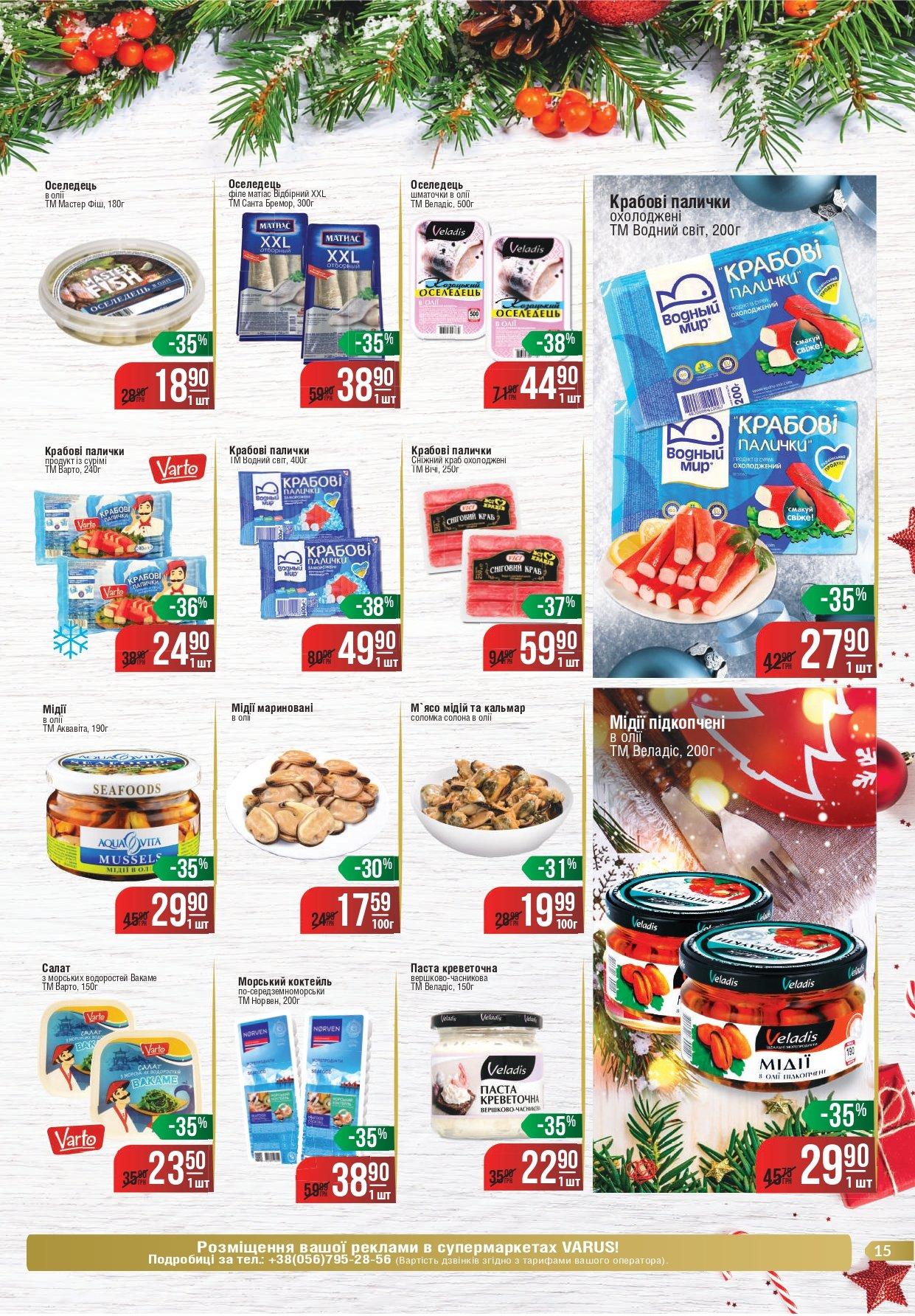Делаем покупки к Новому Году: какие акции действуют в супермаркетах Днепра, - ЦЕНЫ, фото-44