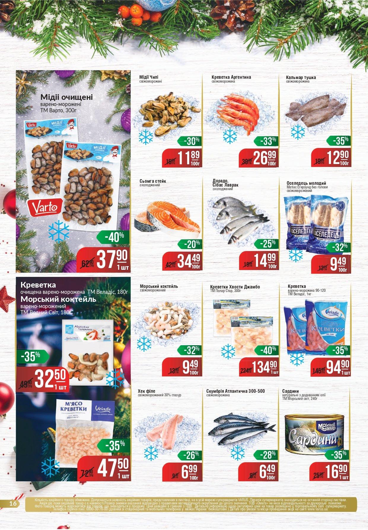 Делаем покупки к Новому Году: какие акции действуют в супермаркетах Днепра, - ЦЕНЫ, фото-45