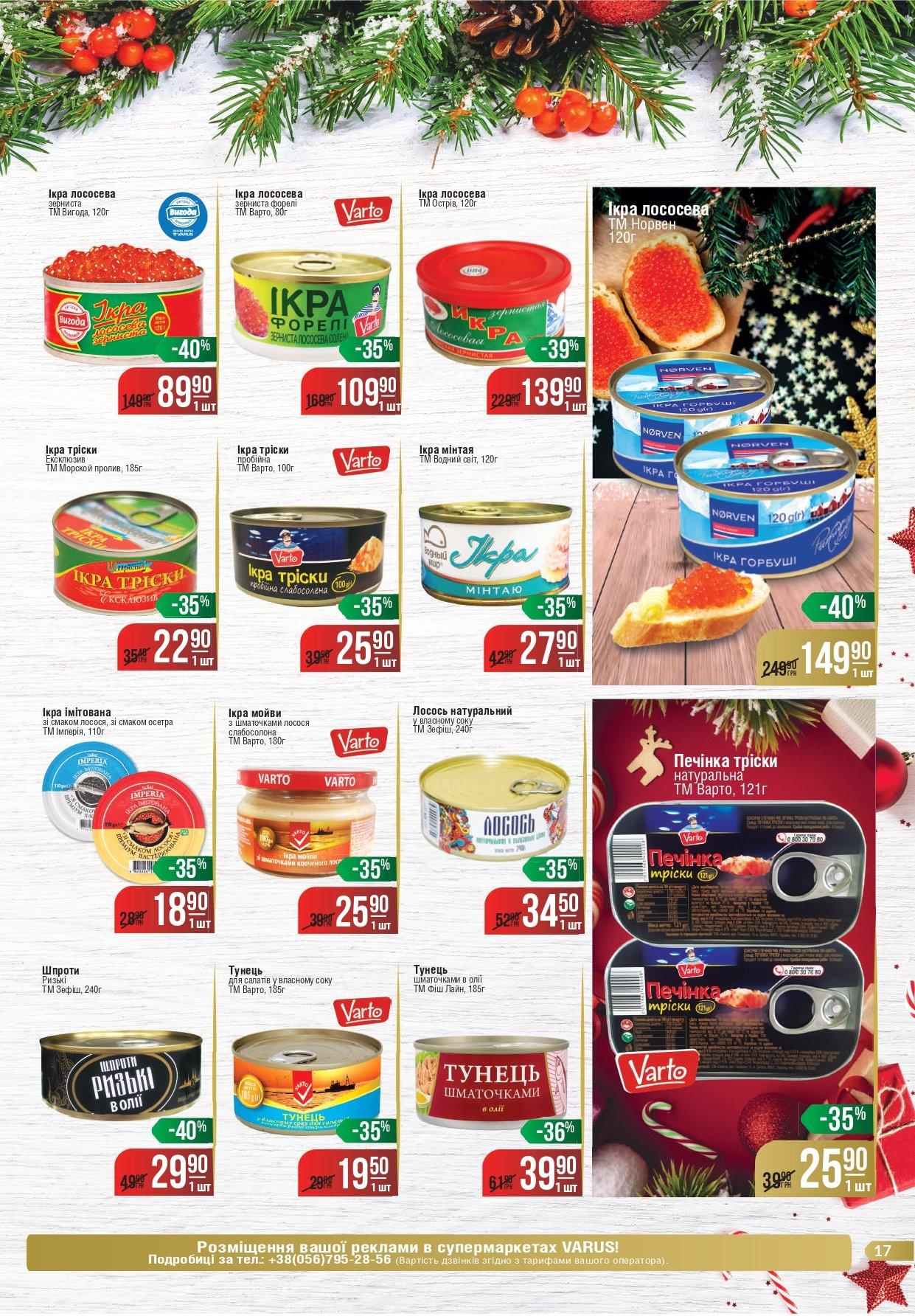 Делаем покупки к Новому Году: какие акции действуют в супермаркетах Днепра, - ЦЕНЫ, фото-46