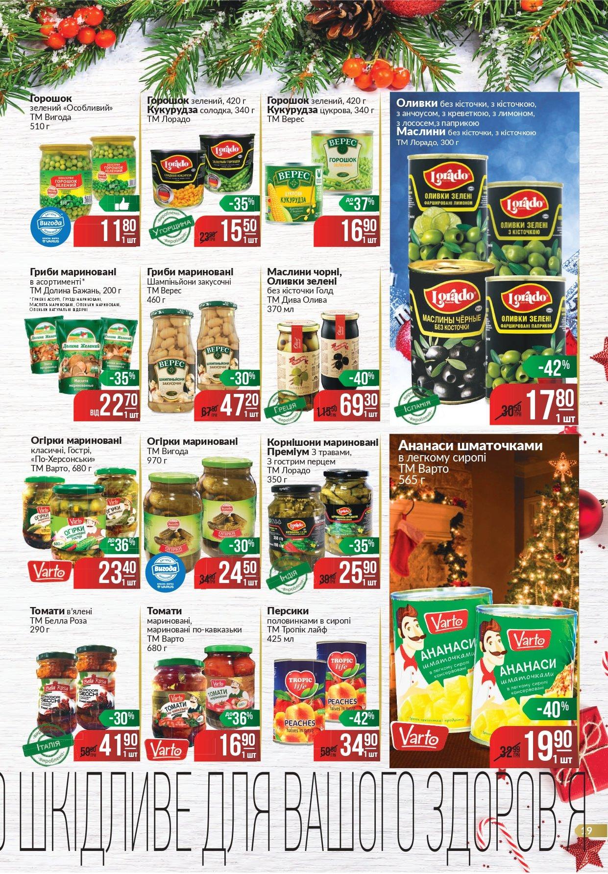 Делаем покупки к Новому Году: какие акции действуют в супермаркетах Днепра, - ЦЕНЫ, фото-47