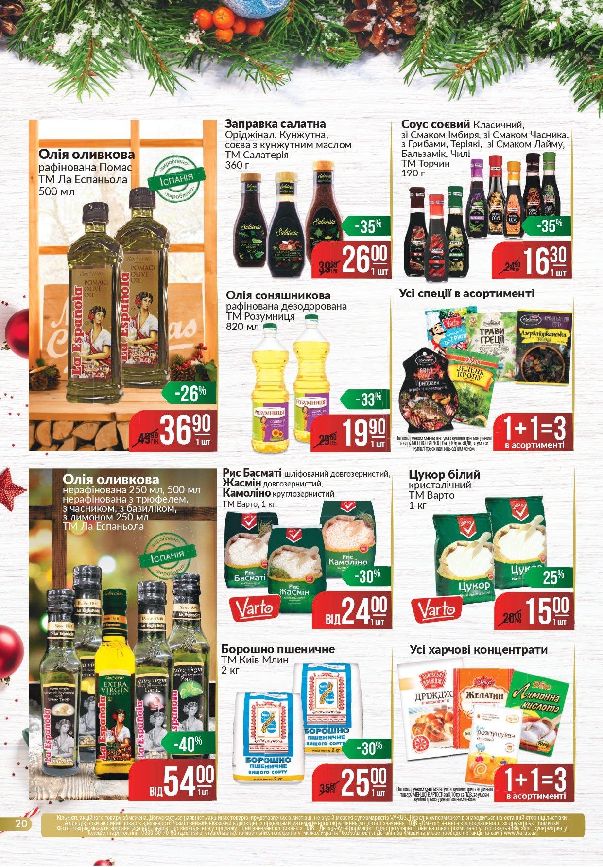 Делаем покупки к Новому Году: какие акции действуют в супермаркетах Днепра, - ЦЕНЫ, фото-48