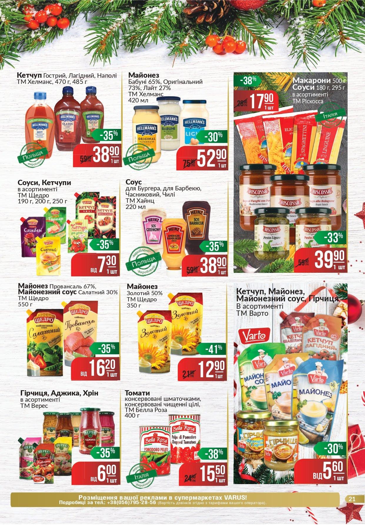 Делаем покупки к Новому Году: какие акции действуют в супермаркетах Днепра, - ЦЕНЫ, фото-49