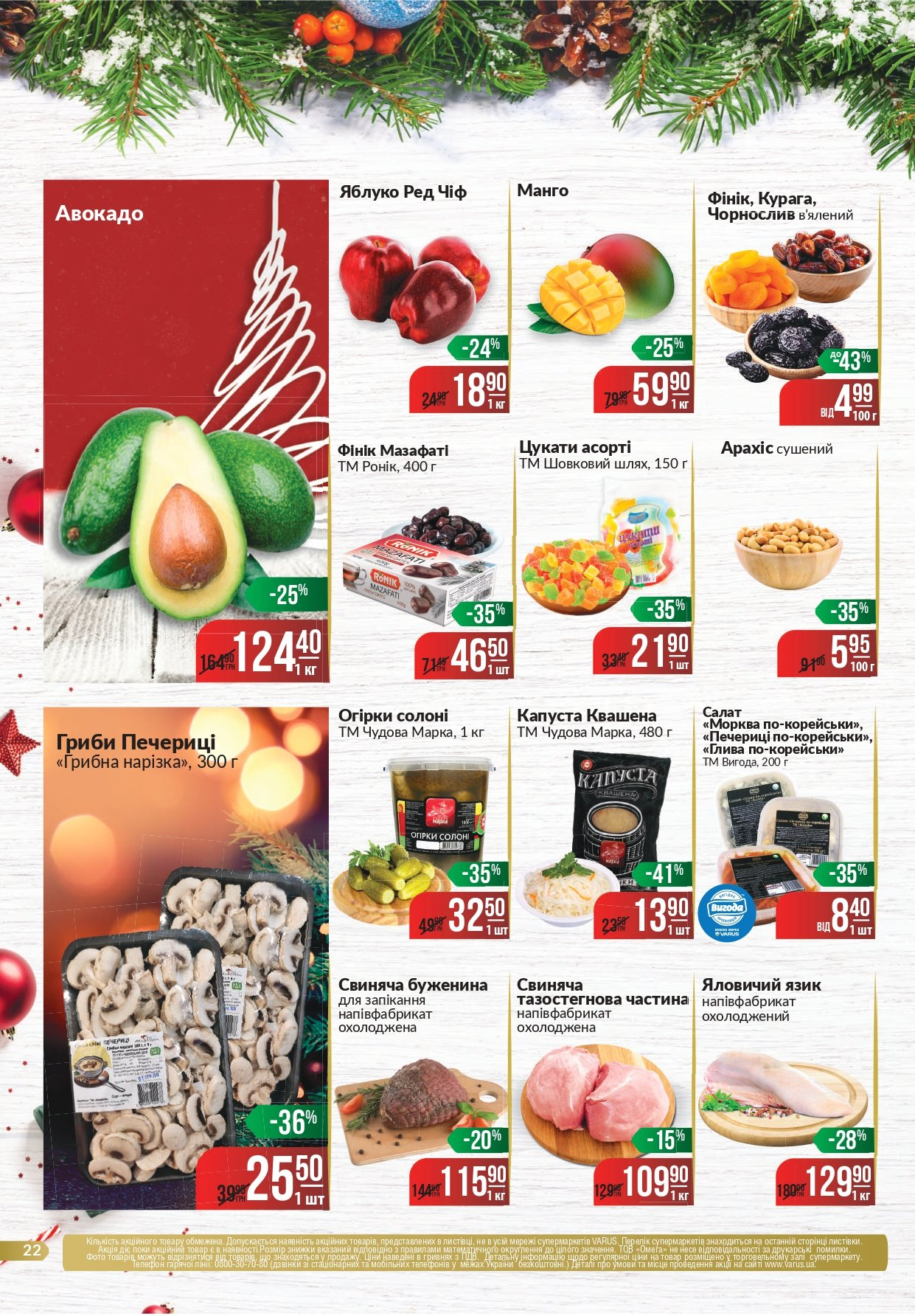 Делаем покупки к Новому Году: какие акции действуют в супермаркетах Днепра, - ЦЕНЫ, фото-50