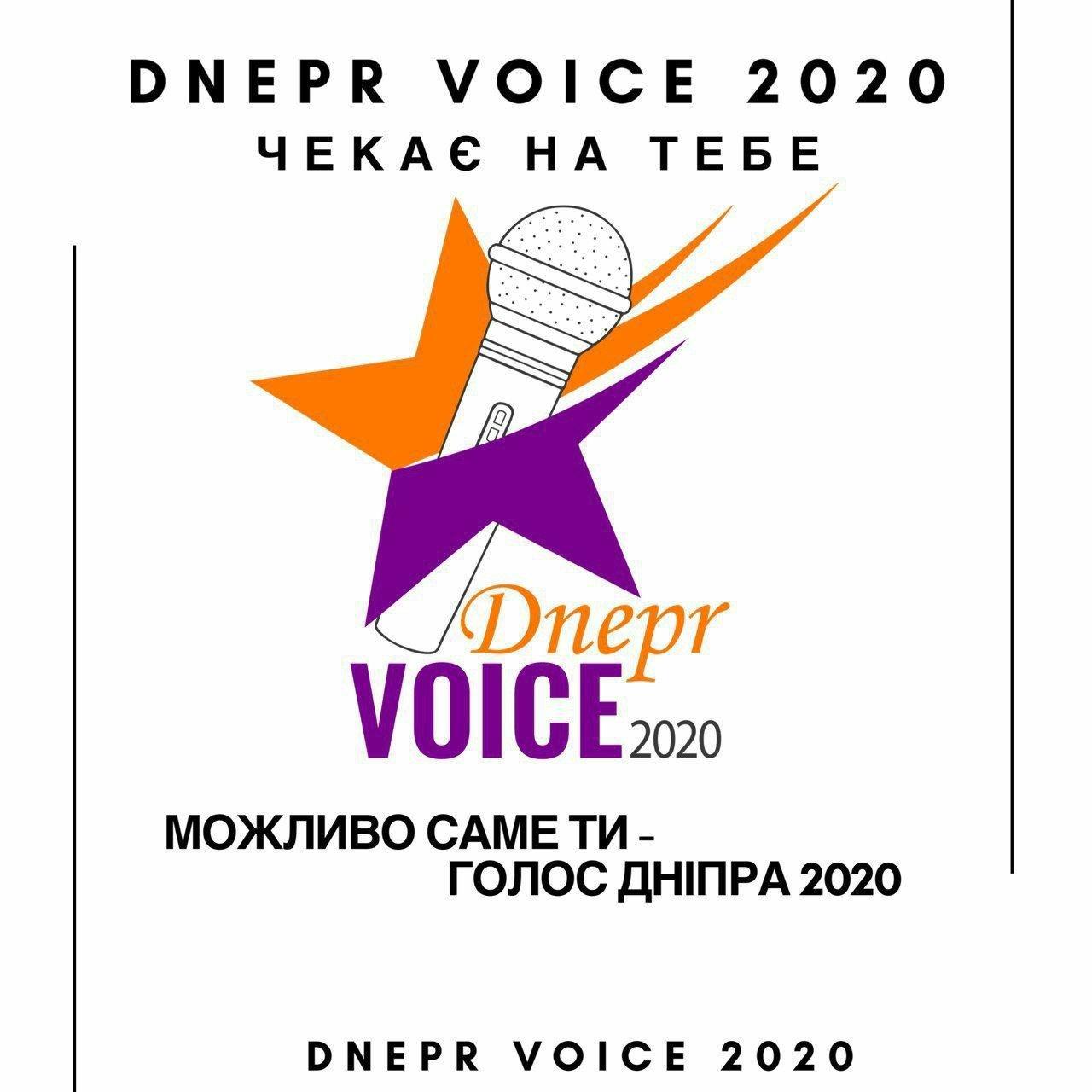 В Днепре начинается  5 сезон вокального проекта «Dnepr Voice-2020»: как попасть на отбор, фото-1