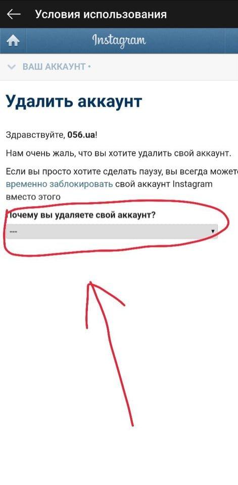 Instagram blog: как удалить свой Instagram аккаунт, - ИНСТРУКЦИЯ, фото-9