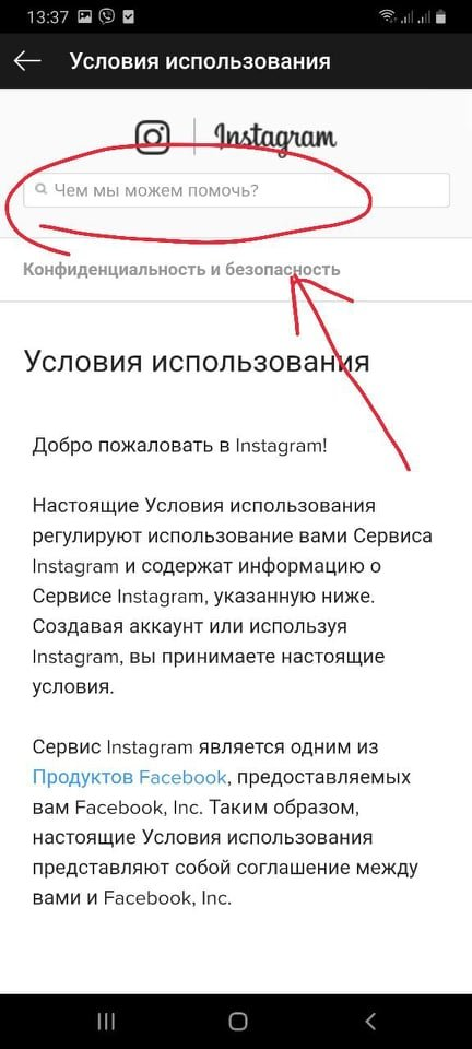 Instagram blog: как удалить свой Instagram аккаунт, - ИНСТРУКЦИЯ, фото-6