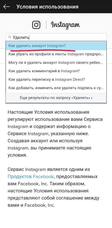 Instagram blog: как удалить свой Instagram аккаунт, - ИНСТРУКЦИЯ, фото-7
