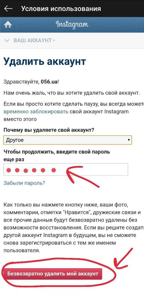 Instagram blog: как удалить свой Instagram аккаунт, - ИНСТРУКЦИЯ, фото-11